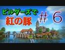 【DQB】ホテルアドリアーノを造る!#6【紅の豚】