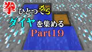 【Minecraft】拳ひとつでダイヤを集める Part19【ゆっくり実況】