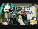 第89位:【ゆっくり】メテオホッパーをゆっくり改造してみた・1【ガンプラ】 thumbnail