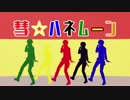 【MMDあんスタ】彗星ハネムーン【流星隊】