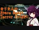 【東北きりたん実況】きりたんのSpace Beast Terror Fright第二回【SBTF】