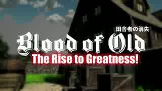 【実況】早期アクセスゲーム探訪記 【Blood of Old - The Rise to Greatness!】
