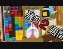 【実況】終了間近に駆け込むテトラー part5 【ぷよぷよテトリスS】
