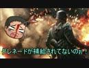 【ゆっくり】47:グレネードが補給されてないのぉ!【BF1】