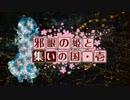 【卓m@s】邪眼の姫の物語/第弐拾弐話【SW2.0】