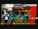 20170604 暗黒放送 マンバ横山の3連単倶楽部放送(2017安田記念) ①