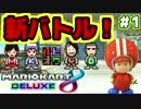マリオカート8デラックス【スイッチ】4人で新バトル全種類遊び尽くし!#1