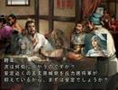 【三国志Ⅸ】異民族騒乱 第35話