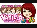 【高音質】高収入求人情報バニラ(VANILLA)の広告宣伝カーの曲