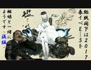 【艦これ】総統閣下は2017春イベE-5を艦娘と一緒に攻略するようです(後編)