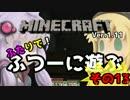 【minecraft】1.11ふたりで!ふつーに遊ぶ その13【VOICEROID+】
