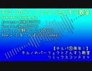チルノのパーフェクトさんすう教室 -Fullcombo's Foolish Mix- #チルパリミコン