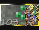【Minecraft】マイクラの全ブロックでピラミッド Part103【ゆっくり実況】