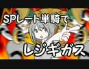 【ポケモンSM】対戦ゆっくり実況039 レジギガス単騎でSPレートに挑戦!
