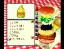 【バーガーバーガー】◆30代 はじめてのバーガーチェーン経営◆part10