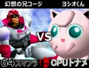 【第三回】64スマブラCPUトナメ実況【Gブロック第四&第五試合】