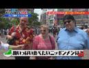 YOUは何しに日本へ?(配信オリジナル) 2017/6/5配信分【シリーズ配信中!】