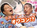 #181表 岡田斗司夫ゼミ『niconicoの未来を