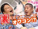 #181裏 岡田斗司夫ゼミ『合法ドラッグとしてのあまえちゃん!...