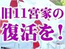 【草莽崛起】女性宮家創設反対!旧11宮家の復活を!宮内庁の情報流出を許すな!マスメディアの不敬・無責任報道を許すな!緊急国民行動[桜H29/6/5]