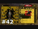 【実況】ウォーキング・デッドなサバイバル!【HTS】#42