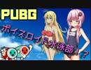 【PUBG】ドン勝に洗脳されてしまった結月ゆかり part3 thumbnail