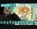 【グラブル】総統閣下はレジェフェスを引くようです【5月末ガチャ動画】