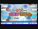 SOLiVE24 名場面迷場面 (2017-06-04) (1/2)