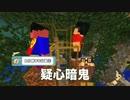 #7【Minecraft】お前らもっと自分勝手【黄昏の森】
