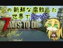 【7days to die】この新鮮な腐敗した世界で Part27【VOICEROID実況】