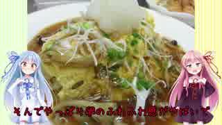 うちの琴葉姉妹は食べ盛り #08 「きのことしらすの和風オムライス」