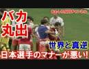 【ACL乱闘の原因は日本が悪い】 韓国の報道では日本選手のマナーが悪い!