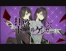 【6人+α合唱】拝啓ドッペルゲンガー