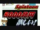 【Splatoon】5000兆円欲しい(スプラトゥーン)【ゆっくり実況】