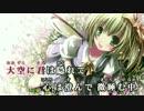 【東方ニコカラHD】【幽閉サテライト】夜桜に君を隠して (On vocal)