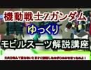 第58位:【機動戦士Zガンダム】ネモ 解説 【ゆっくり解説】part7