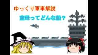 【ゆっくり軍事解説】第一話 空母ってどんな船?