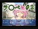 ラ〇べの設定の様なゲーム『エターナルメロディ』実況プレイPart2