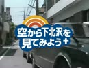 空から下北沢を見てみよう(提案) thumbnail