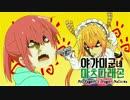 【MAD】Mr. Yagami's Dragon Matsuda【小林さんちのメイドラゴン】