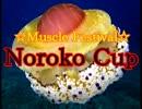 (MUGEN)Muscle Festival☆Noroko Cup OPマッチョ☆
