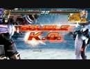 【キング】鉄拳7steam版 テスト動画2