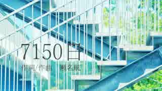 7150日 / 初音ミク