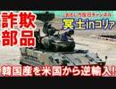 【韓国軍が安物オイルで大混乱】 航空機、軍艦、ヘリがガタガタ状態!