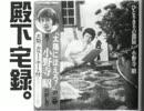 【MAD】小野寺昭音頭