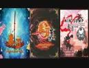 【梅本竜】赤い刀+真&FM音源 BGM集【リマスタリング版】