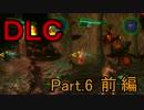 【EDF4.1】EDFのFPOでDLCをPLY!!【実況】 Part.6 前編