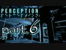 【実況】音だけを頼りに進むホラーゲーム〔Perception〕part.6