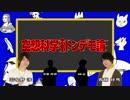 空想科学トンデモ論 #10 出演:羽多野渉、斉藤壮馬