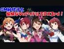 【卓M@s】GM紗代子と愉快なVoアイドルでDX3rd! 導入【DX3rd】